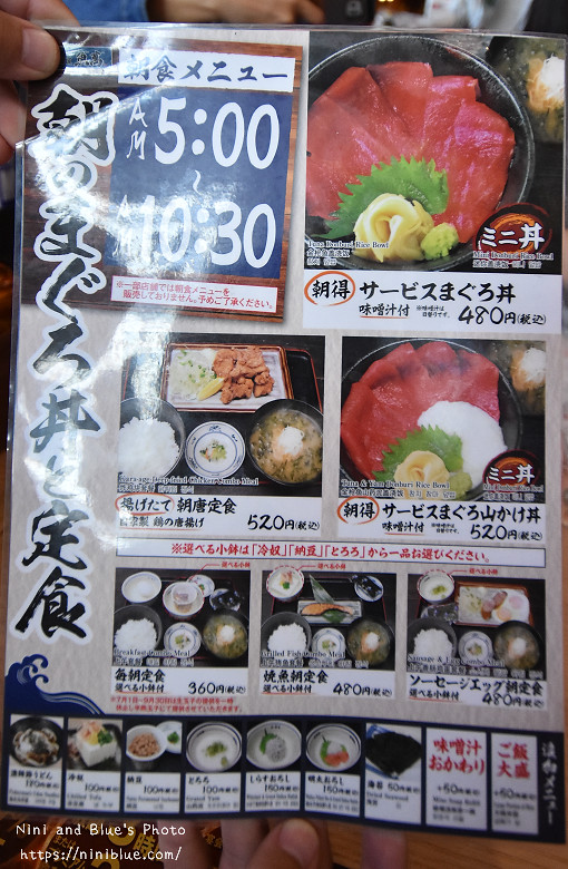 日本沖繩美食北海道魚萬菜單價位02