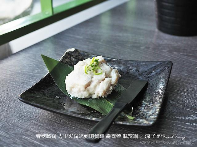 春秋戰鍋 大里火鍋吃到飽餐廳 壽喜燒 麻辣鍋 68