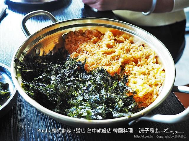 Pocha韓式熱炒 3號店 台中旗艦店 韓國料理 31