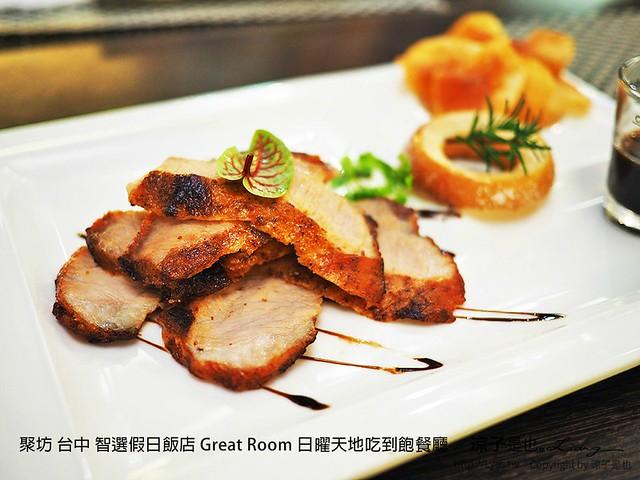 聚坊 台中 智選假日飯店 Great Room 日曜天地吃到飽餐廳 37