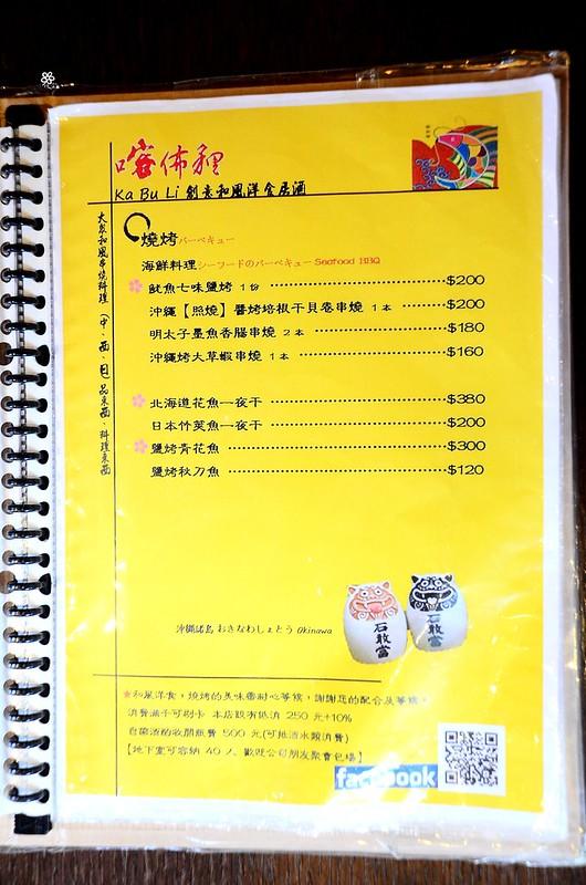喀佈狸串燒日式料理 (15)