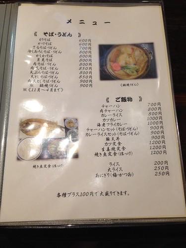rishiri-island-hurusato-syokudo-menu01