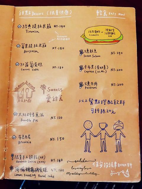 台北迪化街老房子老屋咖啡館推薦保安84 (9)