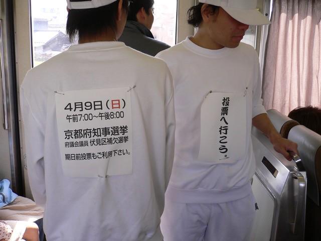 4月9日は、京都府知事選挙のキャンペーンボーイズ