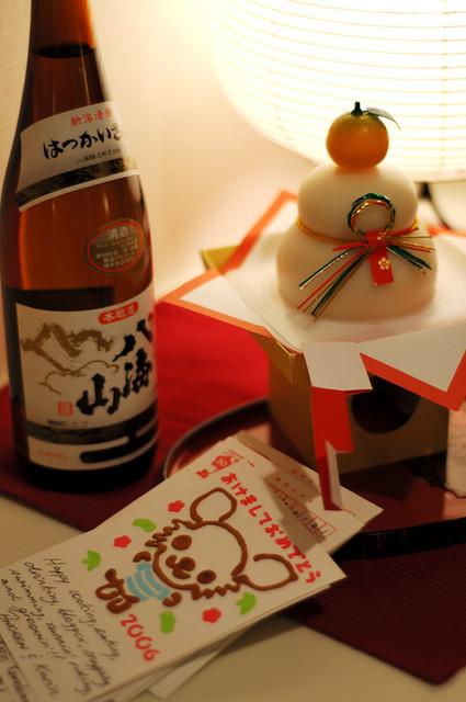 mochi nengajyo sake