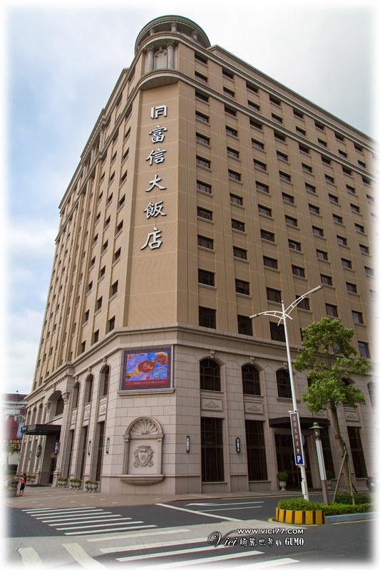 0627富信飯店126
