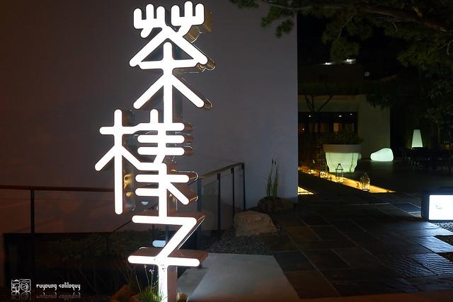 桃城茶樣子|57