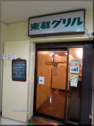 Photo:2015-07-14_築地記録帳_場外:東都グリル ココに行ってないのは正直モグリですね。_05 By:logtaka