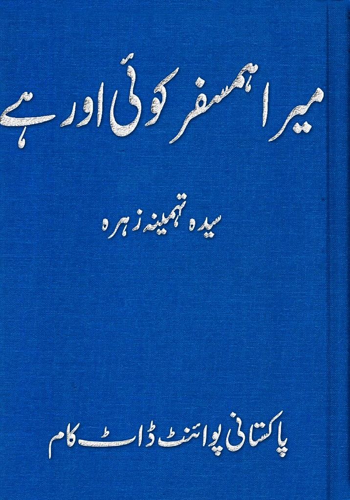 Mera Humsafar Koi Aur Hai Complete Novel By Syeda Tehmina Zahra