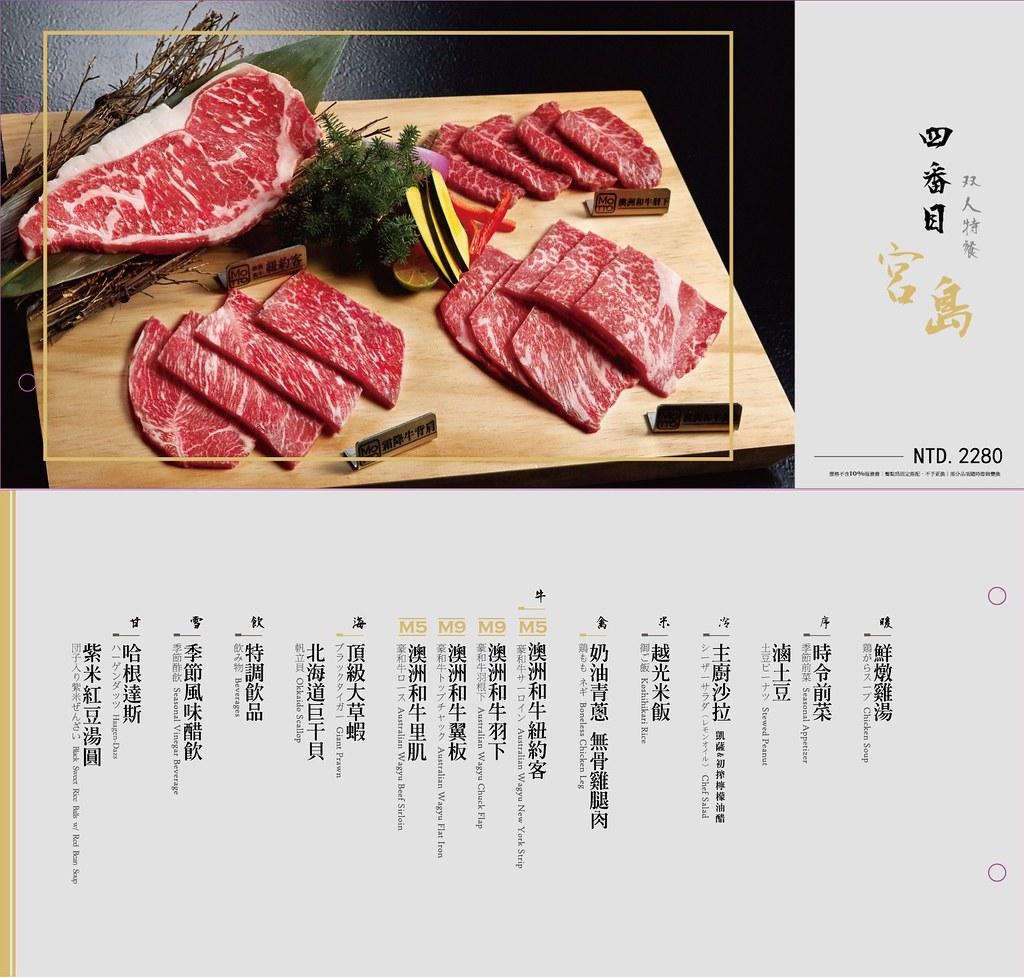 台北牧島菜單_170114_0017