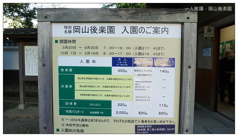 岡山後樂園 03