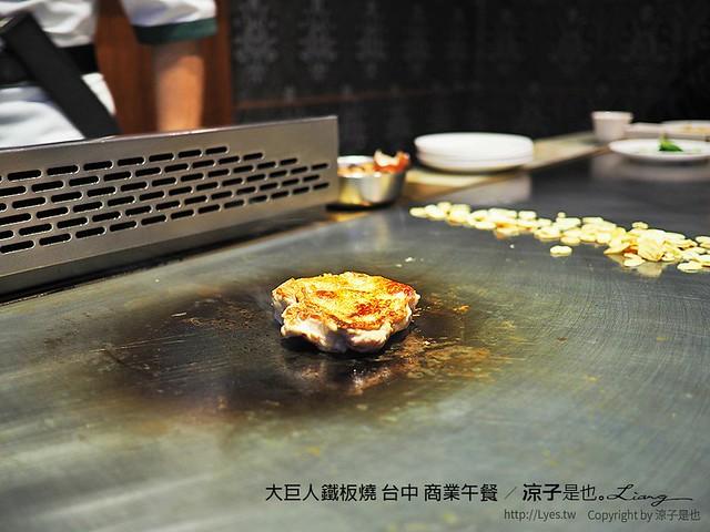 大巨人鐵板燒 台中 商業午餐 42
