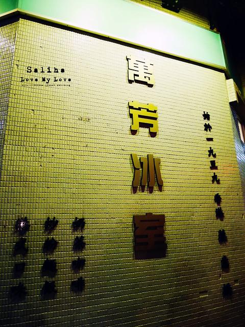 台北香港茶餐廳推薦萬芳冰室 (2)
