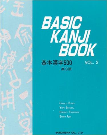 basic kanji 2
