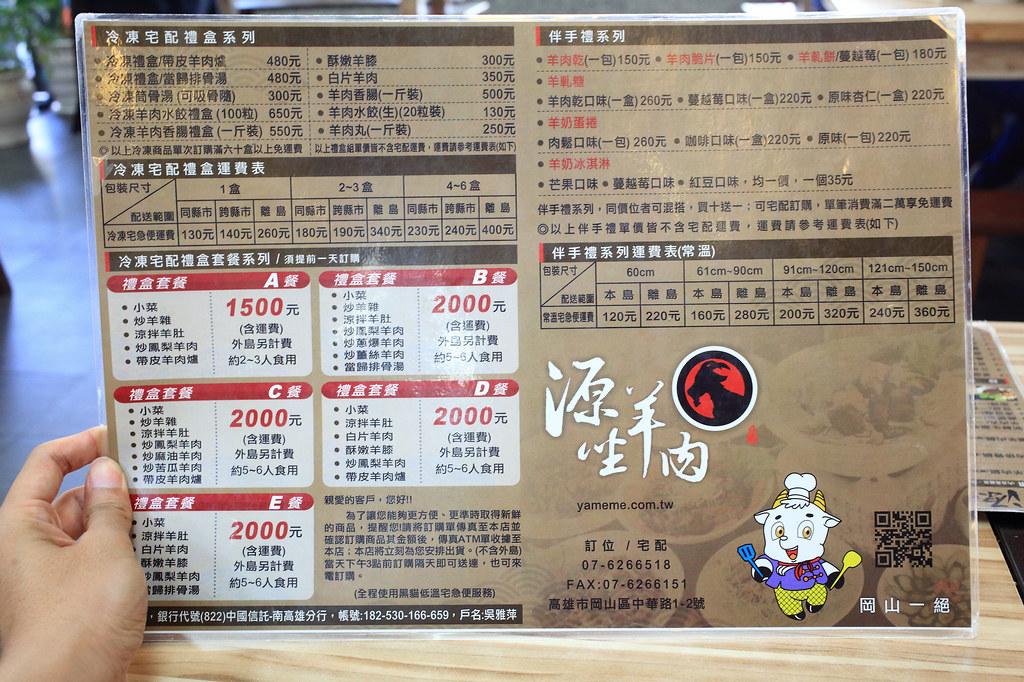 20150509岡山-源坐羊肉 (5)