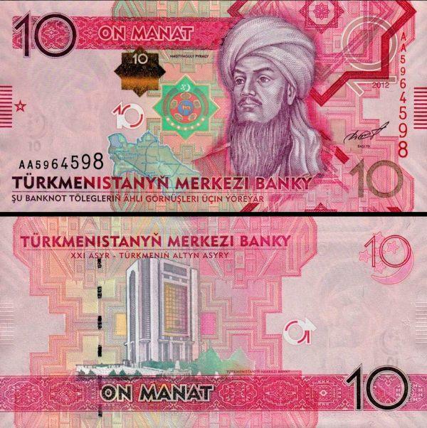 10 Manat Turkménsko 2012, Pick 31