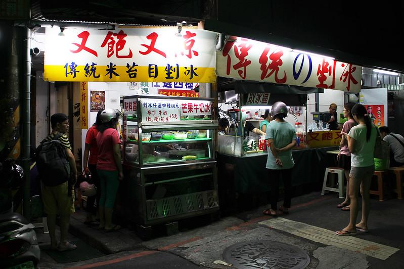 又飽又涼的剉冰店,台北冰店吃冰,很多冰 @陳小可的吃喝玩樂