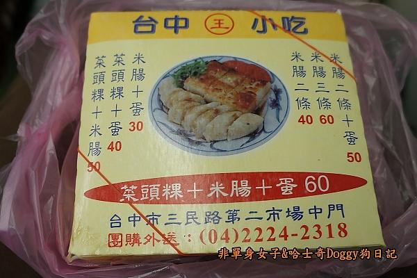 台中第二市場老賴紅茶菜頭粿蔥油餅餡餅19