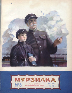 Мурзилка 1955 08_01