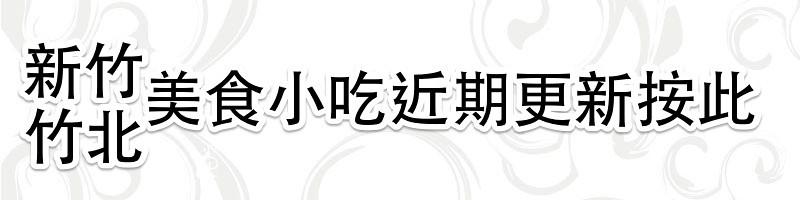 竹北新竹好吃好玩 小吃美食景點旅遊懶人包推薦