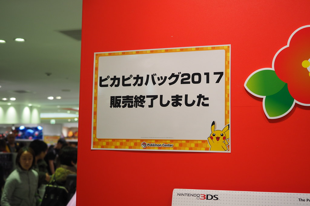 Pokemon Center,