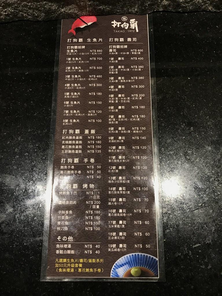 台北打狗霸TAKAO 1972