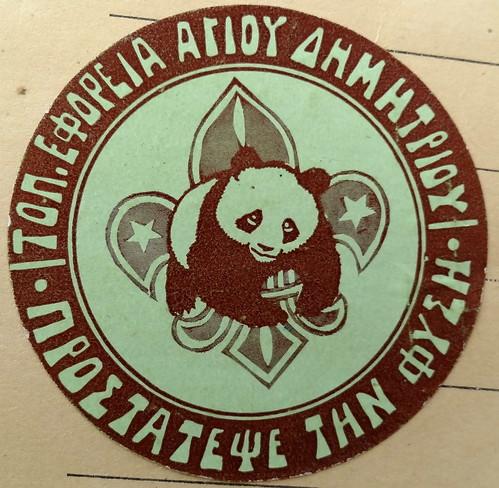1977.00.00 - Προστάτεψε τη Φύση - ΤΕΑΔ