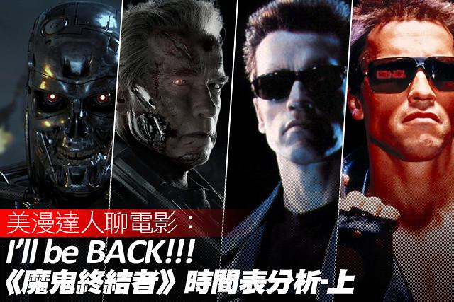 美漫達人聊電影:I'll be BACK!!! 《魔鬼終結者》時間表分析-上