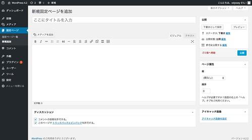 WordPress 4.2 では固定ページのコメントはオンだった