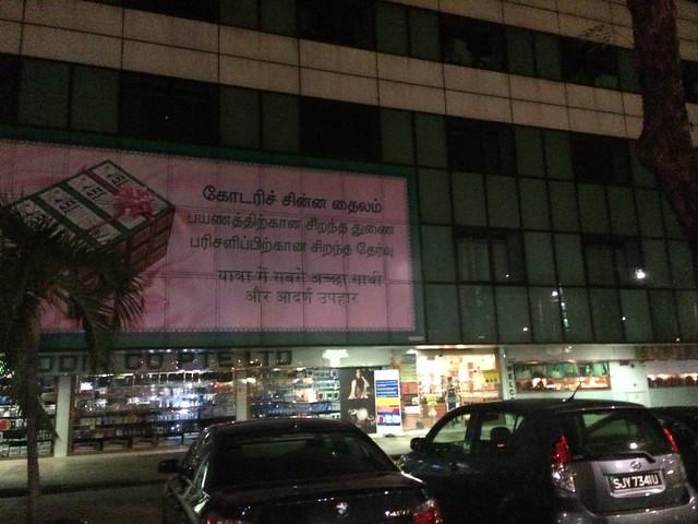 Mustafa center ムスタファ・センター シンガポール