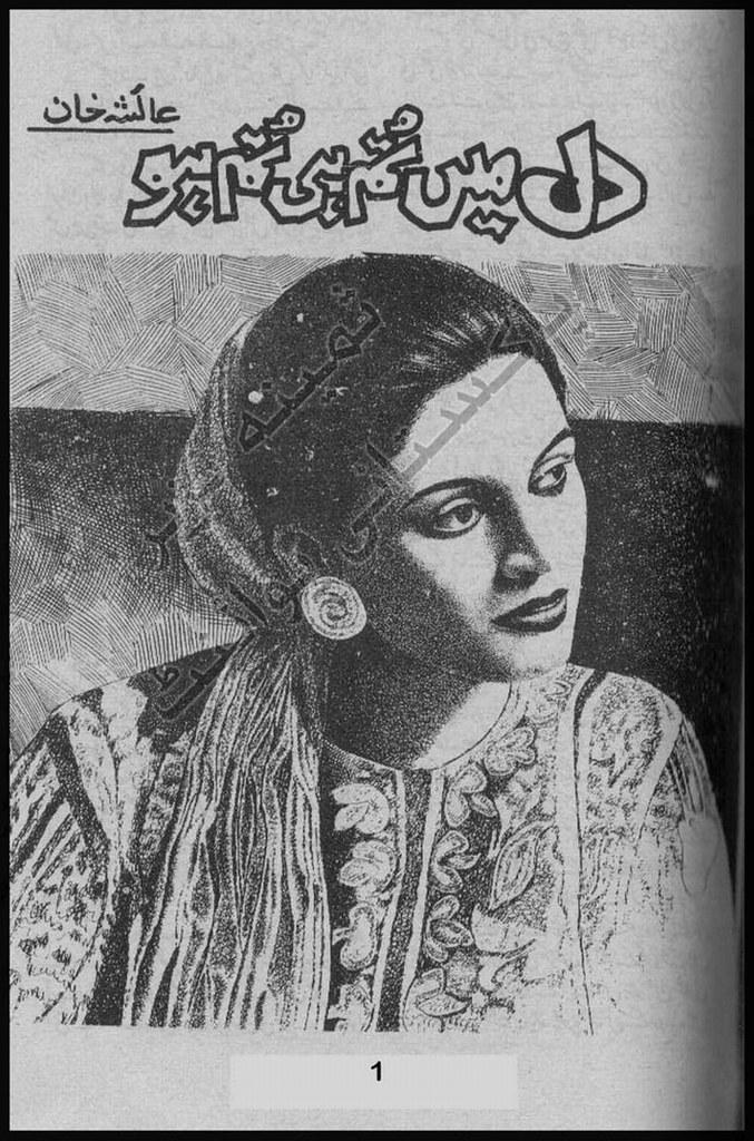 Dil Me Tum Hi Tum Ho is writen by Ayesha Khan; Dil Me Tum Hi Tum Ho is Social Romantic story, famouse Urdu Novel Online Reading at Urdu Novel Collection. Ayesha Khan is an established writer and writing regularly. The novel Dil Me Tum Hi Tum Ho Complete Novel By Ayesha Khan also