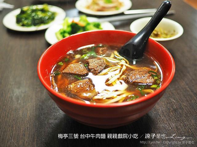 梅亭三號 台中牛肉麵 親親戲院小吃 9