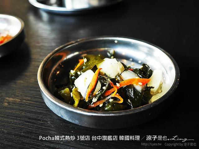 Pocha韓式熱炒 3號店 台中旗艦店 韓國料理 18