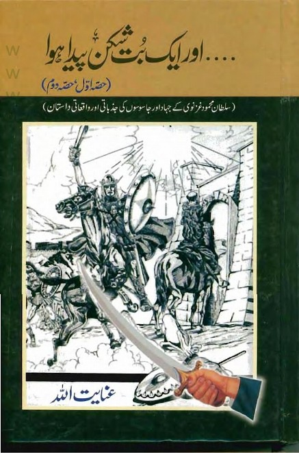 Aur Aik But Shikan Paida Hua Part 1  is a very well written complex script novel which depicts normal emotions and behaviour of human like love hate greed power and fear, writen by Inayatullah , Inayatullah is a very famous and popular specialy among female readers