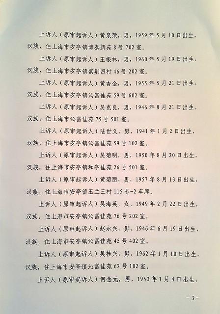 20150720-高院裁定书-3