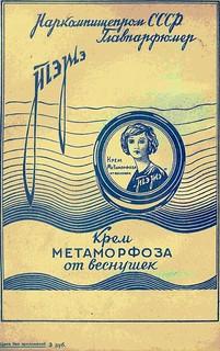 narod_tvorch_1938_07_72