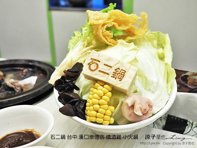 石二鍋 台中 漢口崇德店 燒酒雞 小火鍋 13
