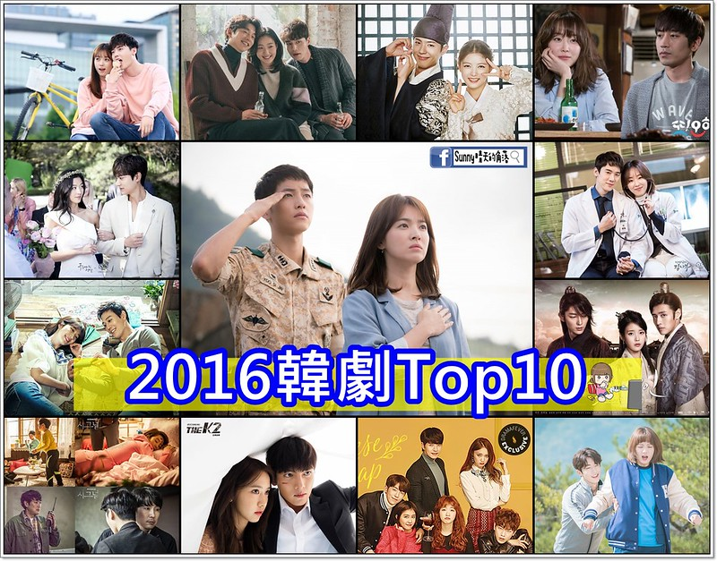 2016韓劇top10_封面