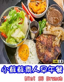 小蘇蘇素人早午餐-1