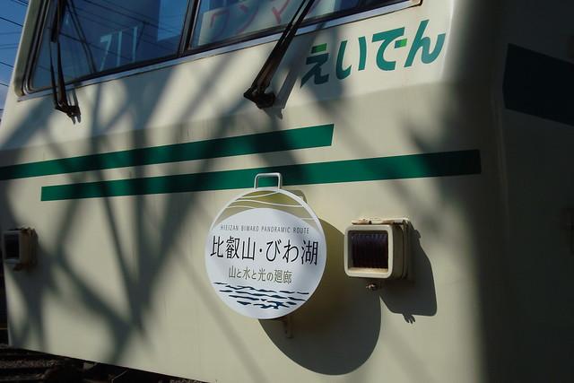 2015/07 叡山電車711号車 #01