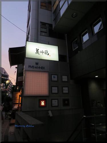 Photo:2015-07-13_T@ka.の食べ飲み歩きメモ(ブログ版)_濃厚スープの本格派水炊で鶏の美味さにおぼれる【恵比寿】美神鶏_01 By:logtaka