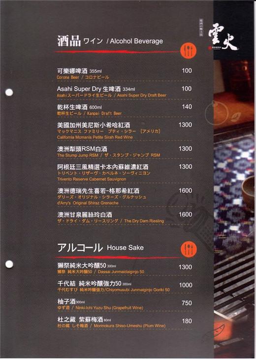 台中燒肉雲火日式燒肉菜單menu價位07