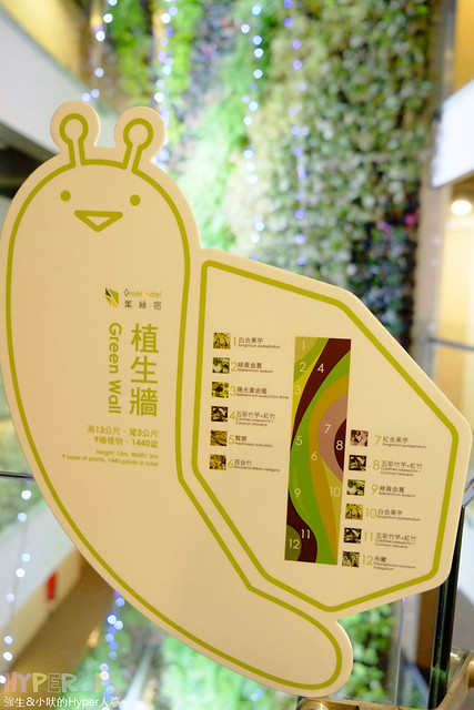 葉綠宿Green Hotel – 近逢甲夜市平價旅店,背包客來台中玩耍的住宿新選擇!! @強生與小吠的Hyper人蔘~