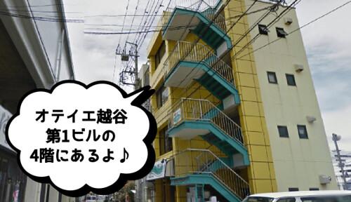 シースリー C3 PR新越谷カウンセリングセンター 予約