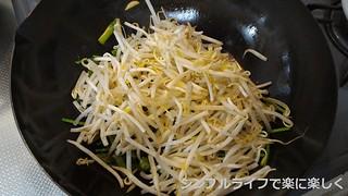 空芯菜炒めフライパン3