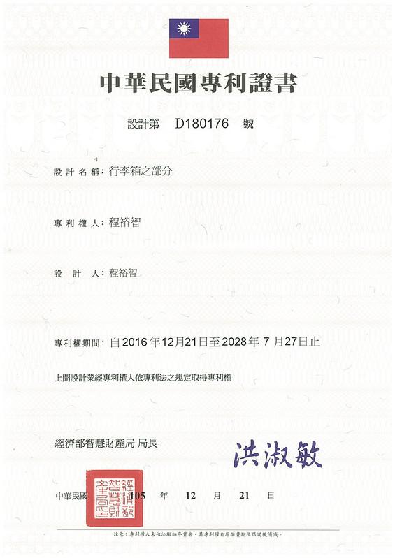 20161230144038_專利證書電子檔