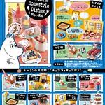 【完整官圖、販售資訊更新】RE-MENT 【嚕嚕米北歐居家餐點篇:有趣的餐桌】Homestyle Dishes 楽しい食卓