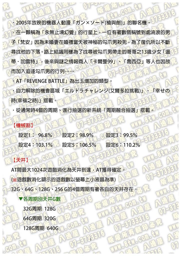 S0269槍與劍 中文版攻略_Page_02