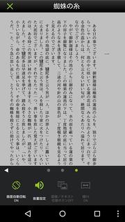 Doly ビューワーメニュー 小説 03