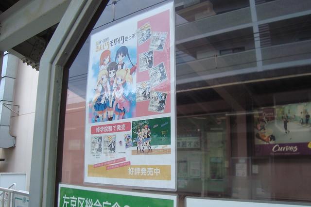 2015/07 叡山電車×きんいろモザイクきっぷ 案内ポスター #06